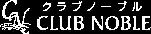 クラブノーブル CLUB NOBLE
