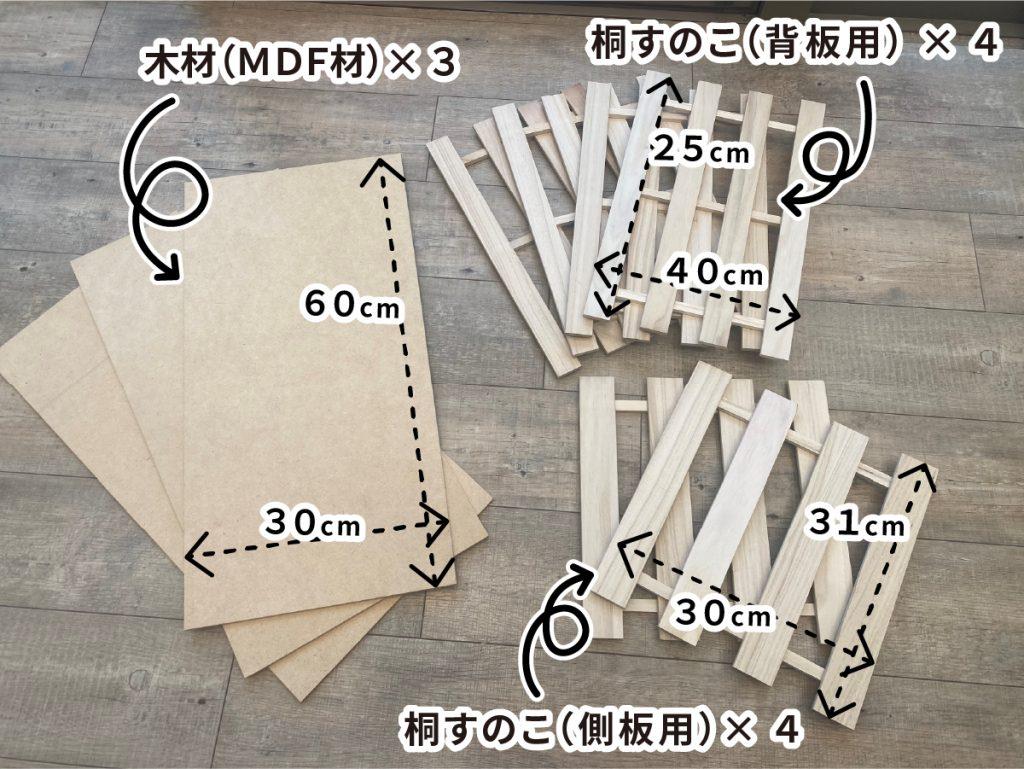 100円ショップ購入品(木材)